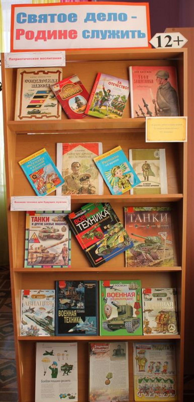 Книжная выставка «Святое дело – Родине служить».