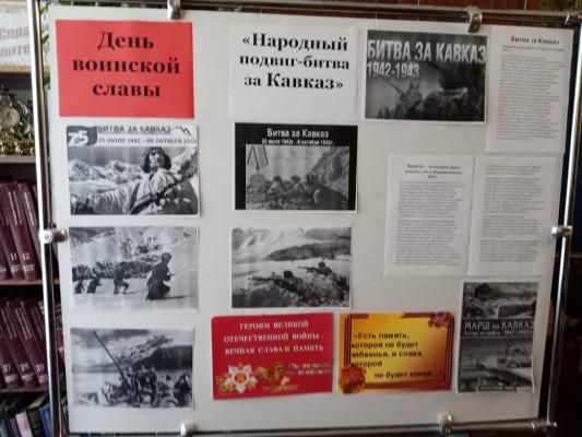 """Исторический экскурс """"Народный подвиг - битва за Кавказ"""""""