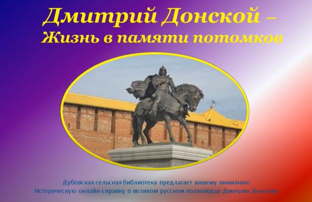 «Дмитрий Донской – жизнь в памяти потомков»