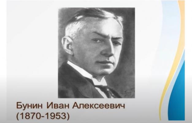 Жизнь и творчество И. А. Бунина