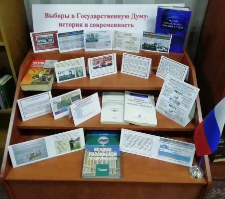Готовимся к выборам: работа Талицкой сельской библиотеки по правовому просвещению населения