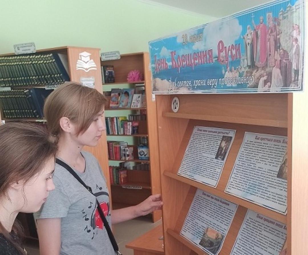 Информационная полка «День крещения Руси»