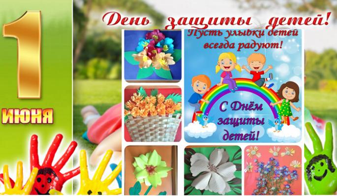 «Дети – цветы жизни»
