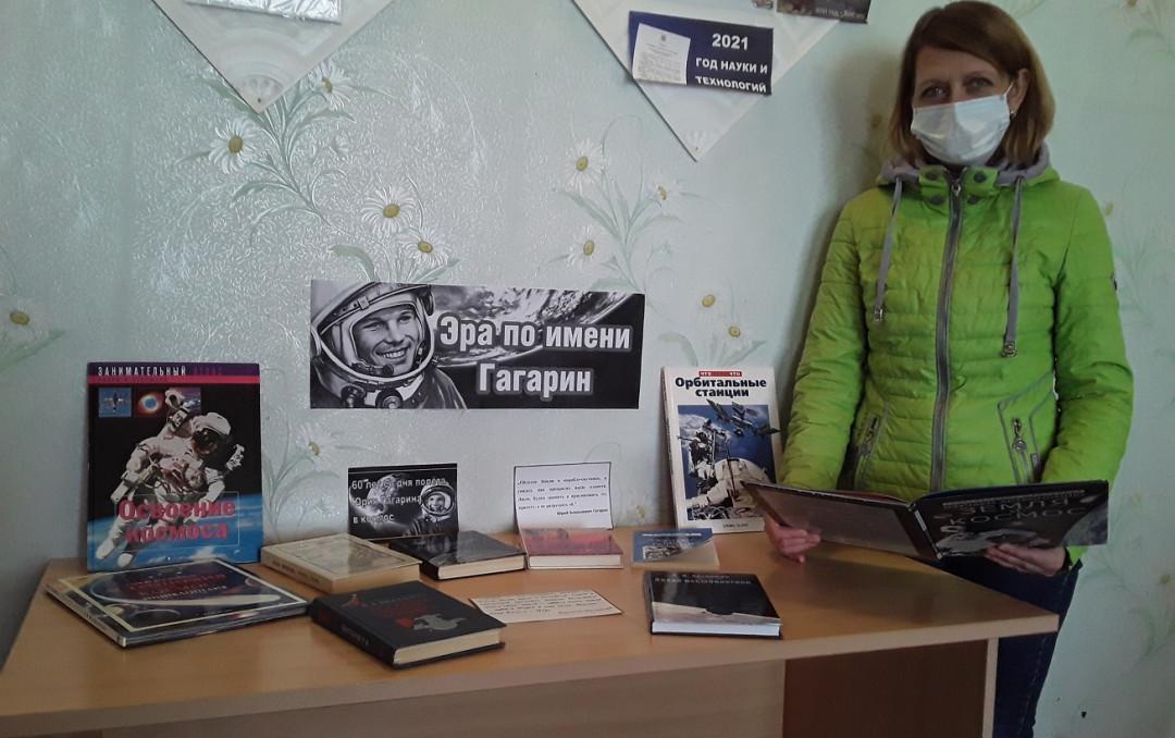 Обзор у выставки-иллюстрации «Эра по имени Гагарин»
