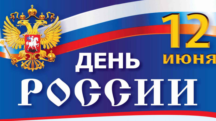 «Я люблю тебя Россия»