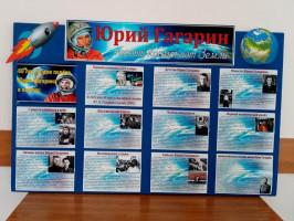 Стендовая выставка «Юрий Гагарин – первый космонавт Земли»
