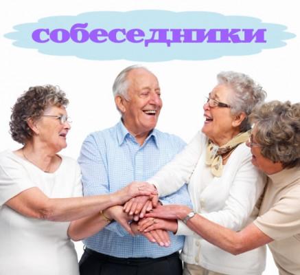 Клуб «Собеседники»