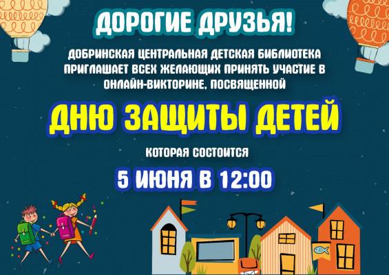 """Онлайн-викторина """"День защиты детей"""""""