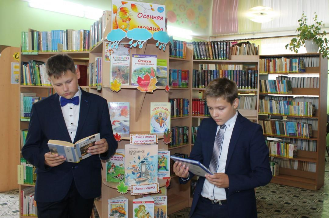 """Книжная выставка-настроение """"Осенняя мозаика"""""""