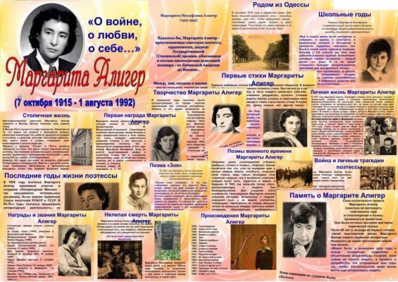 105 –лет со дня рождения советской поэтессы Маргариты Алигер