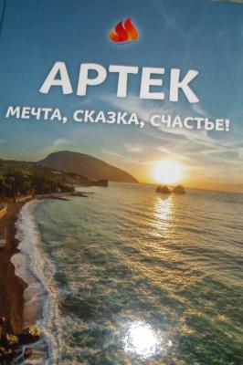 Артек - мечта, сказка, счастье!