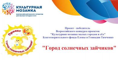 Презентация проекта «Город солнечных зайчиков»