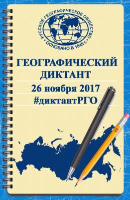Добринская районная библиотека приглашает на Всероссийский географический диктант – 2017