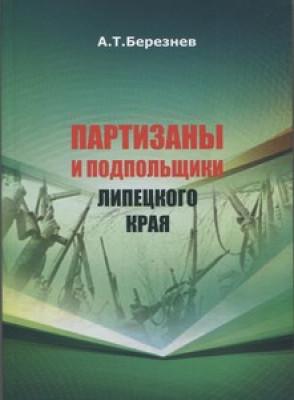 Березнев А.Т. Партизаны и подпольщики Липецкого края.