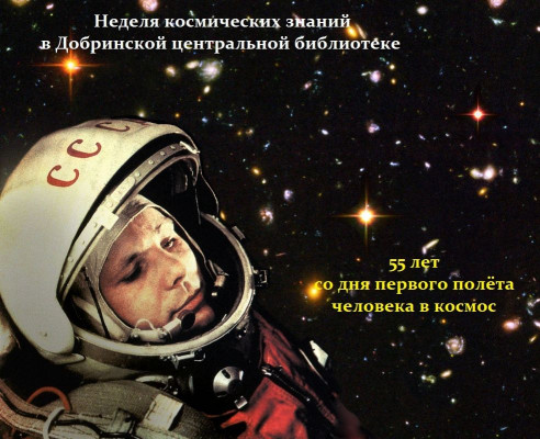 Декада космических знаний «Шаг во Вселенную»