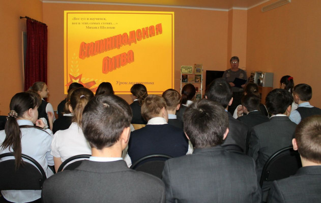 Урок мужества «Дни и ночи Сталинграда»