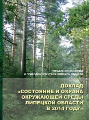 Доклад «Состояние и охрана окружающей среды Липецкой области в 2014 году».