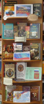 Книжная выставка «Наша Родина – Россия» (12 июня – День России)