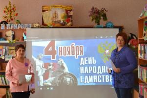 Познавательный час «Единством славится Россия»