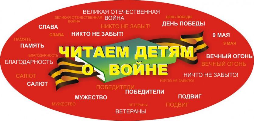 """Международная акция """"Читаем детям о войне"""""""