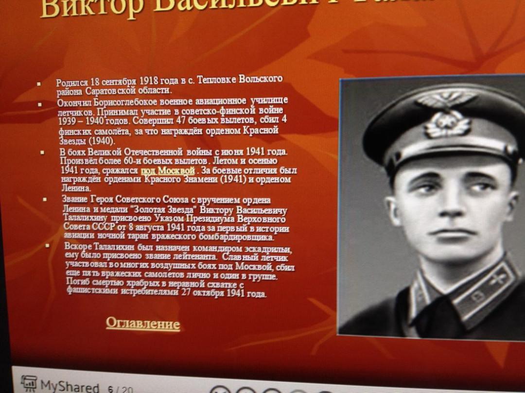 Урок патриотизма «Герои Великой Отечественной войны»