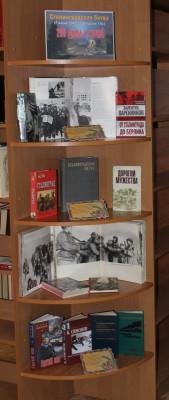 «Сталинградская битва. 200 дней и ночей»