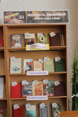 «Книги-юбиляры 2014 года»