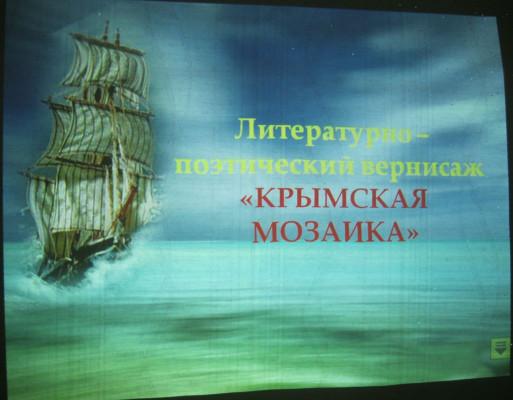 «Крымская мозаика»