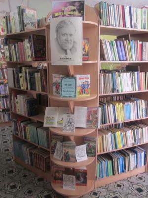 Книжная выставка - юбилей «Сто лет тому вперёд…»