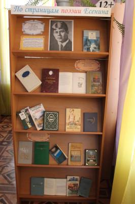 Выставка-просмотр «По страницам поэзии Есенина»