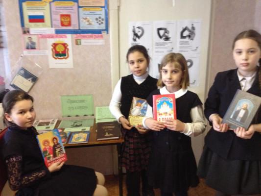 Беседа - игра  «Книжный  мир  Православия»