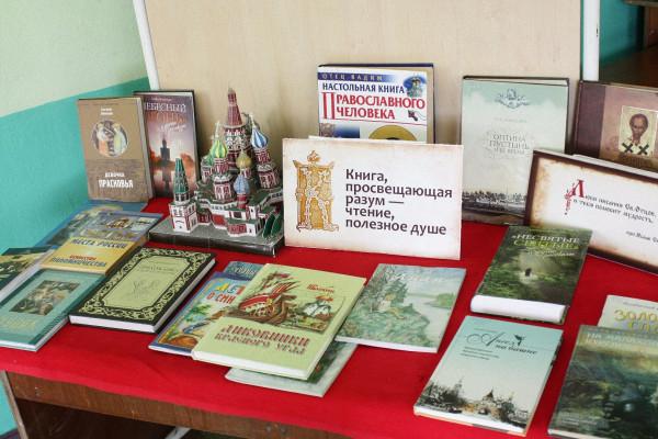 Православная книга: путь к духовности
