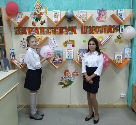 Выставка - праздник «Здравствуй, школа!»