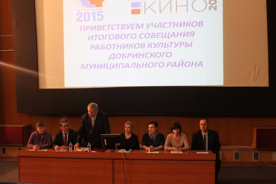 Итоговое совещание работников культуры Добринского муниципального района.