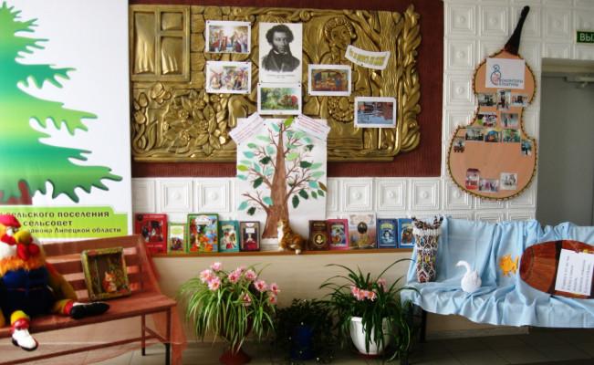 Пушкинская гостиная