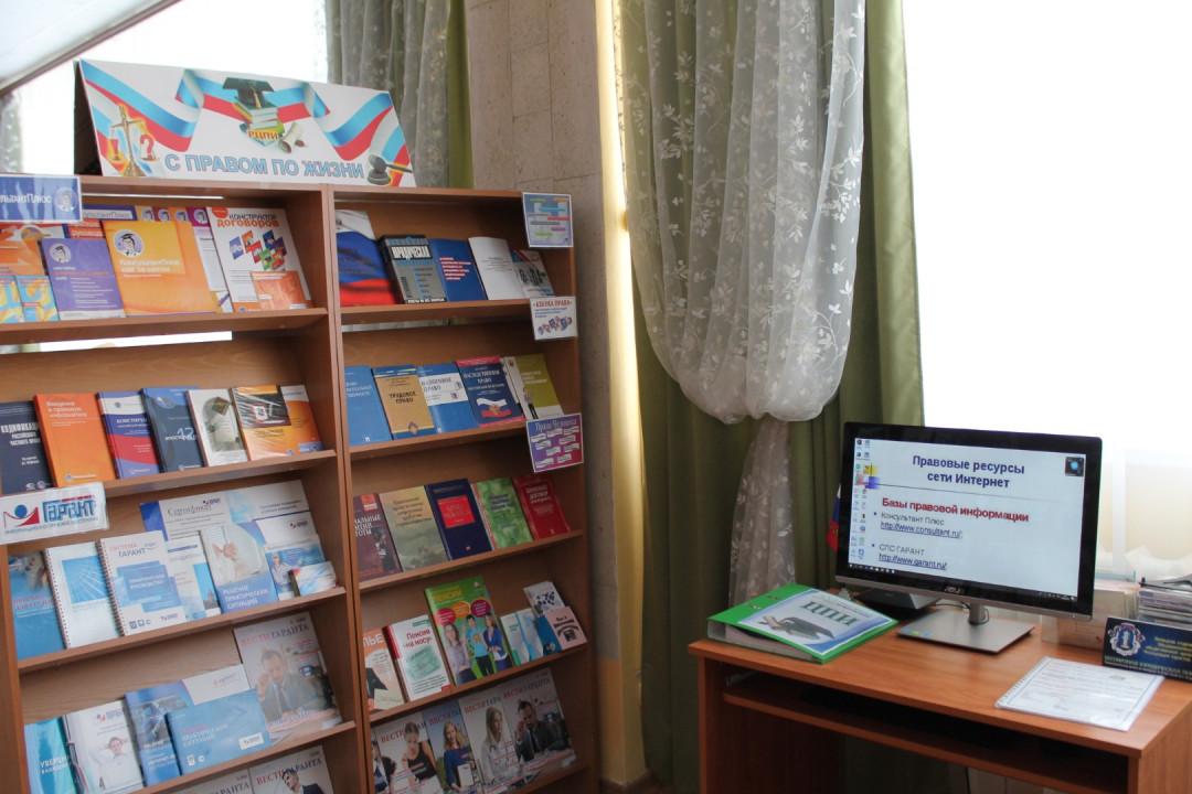 Районный центр правовой информации (РЦПИ)