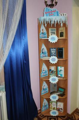 Книжная выставка  «Литературная зима»