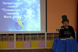 Литературный глобус «Путешествия с героями  Жюль Верна»