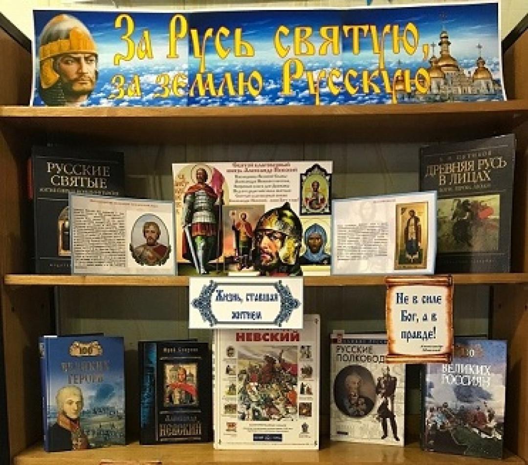 Книжная выставка-событие «За Русь святую, за землю Русскую!»