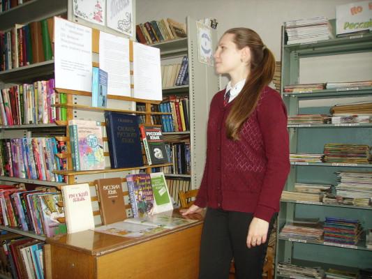 Международный день родного языка в Павловской сельской библиотеке