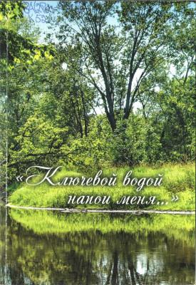 Ключевой водой напои меня…: стихи, очерки.
