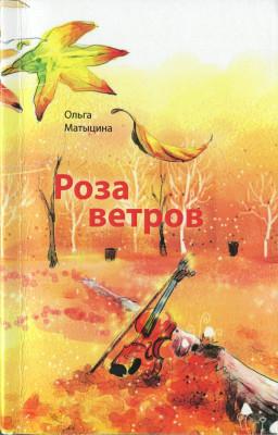 Матыцина О. В. Роза ветров.