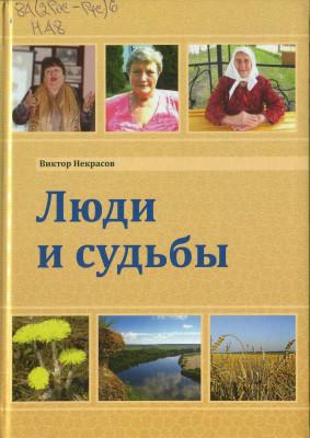 Некрасов В. И. Люди и судьбы.