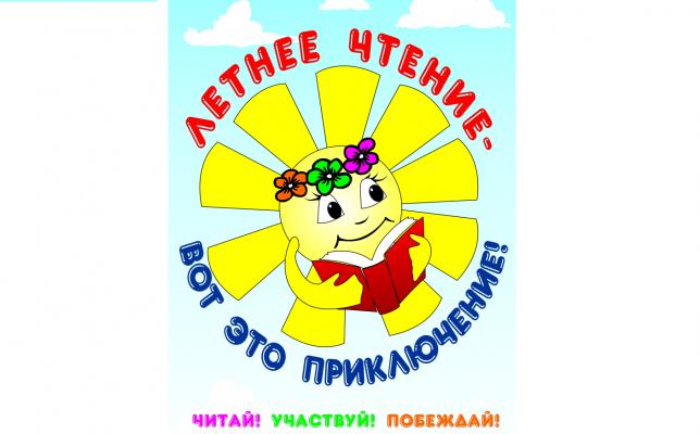 Открытие программы летнего чтения