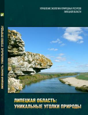 Липецкая область: уникальные уголки природы.