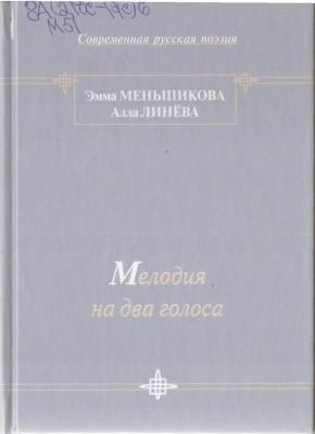 Меньшикова Э., Линёва А. Мелодия на два голоса: стихотворения.