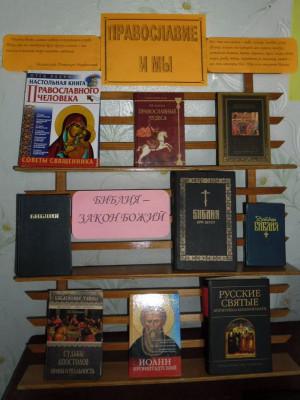 «Святой равноапостольный Великий князь Владимир»