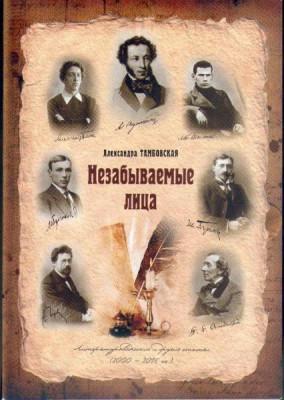 Тамбовская, А. И. Незабываемые лица: литературоведческие и другие статьи.