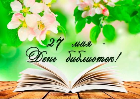Дорогие наши читатели! Поздравляем Вас с Общероссийским Днем библиотек!