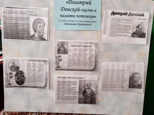 """""""Дмитрий Донской - жизнь в памяти потомков"""""""